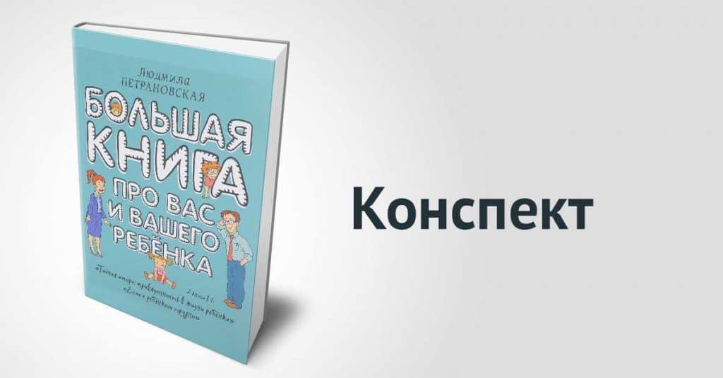 Конспект: «Большая книга про вас и вашего ребенка», Людмила Петрановская - 01fb
