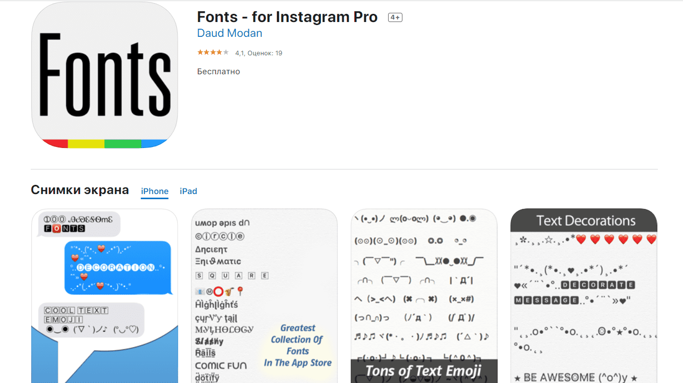 20+ Tools for Instagram Fonts in 2020. Awesome and Customize! - instagram font apps 2