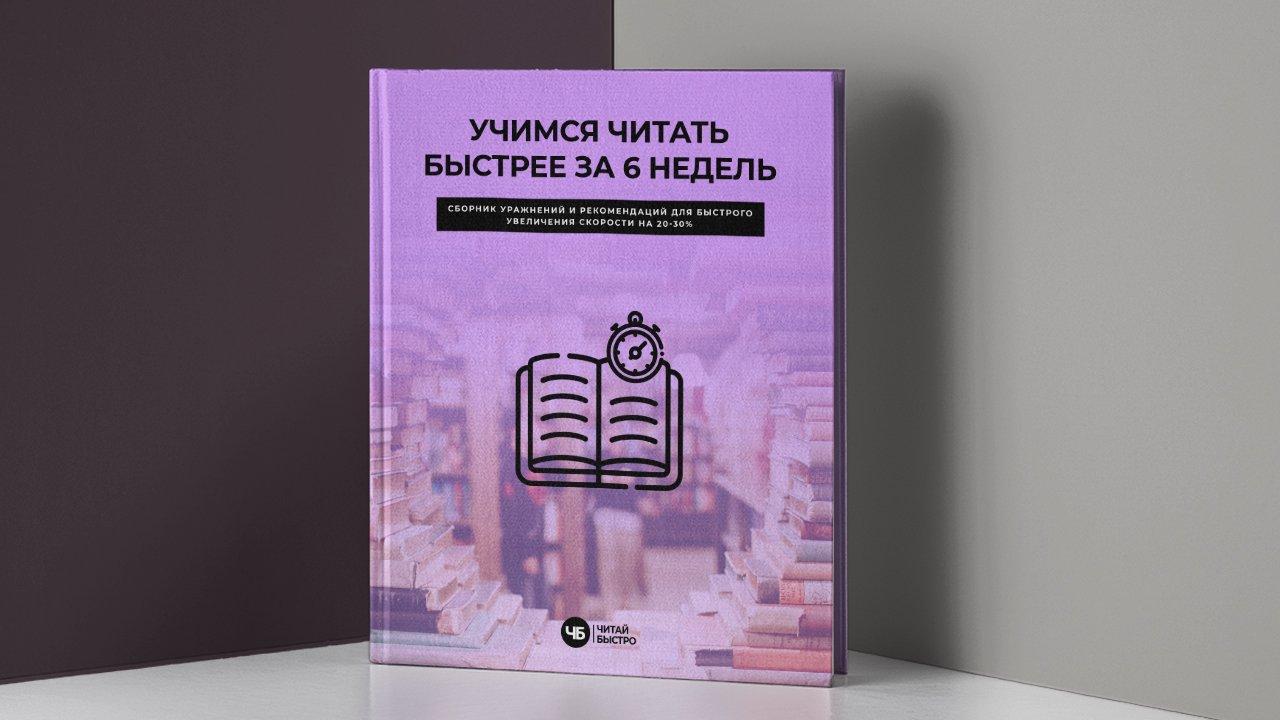Скорочтение. Рабочие тетради и книга для самостоятельного изучения - 1 2
