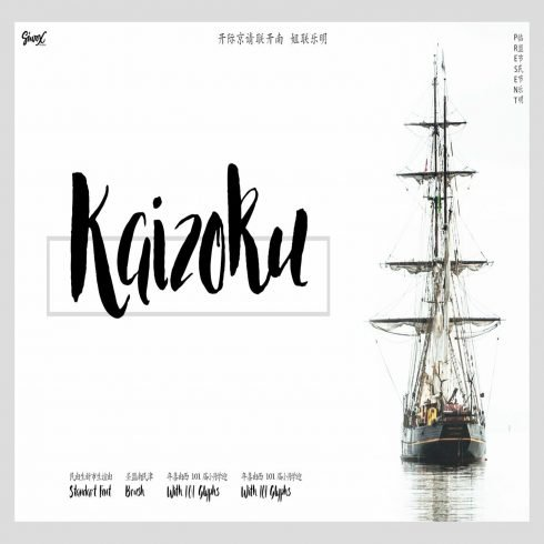 Kaizoku Brush Font main cover.