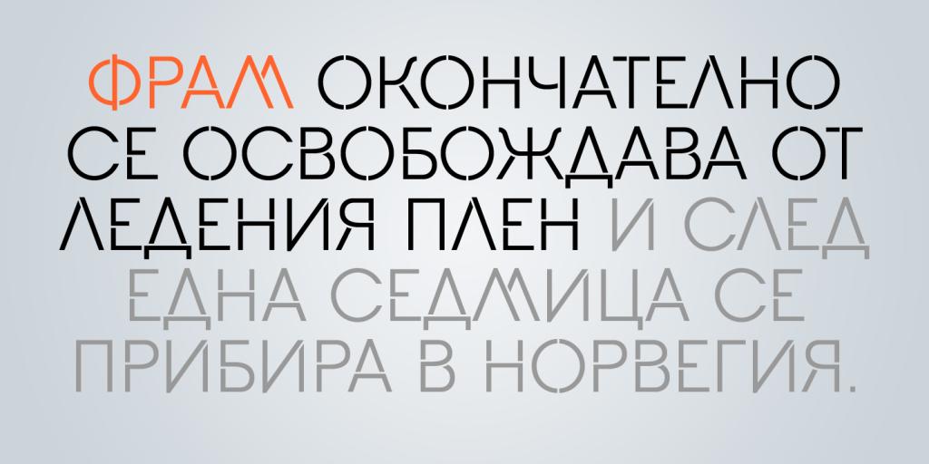 Fram-poster-05