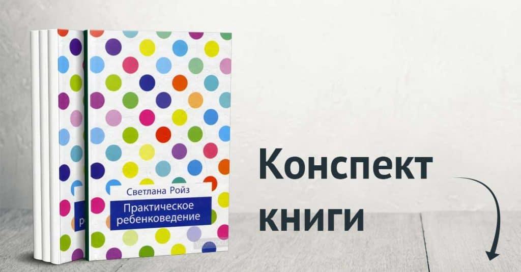Конспект: «Практическое ребенковедение», Светлана Ройз - 08fb