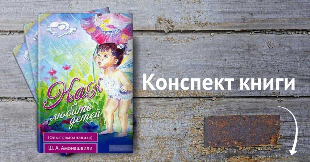 Конспект: «Как любить детей», Амонашвили Шалва - 09fb