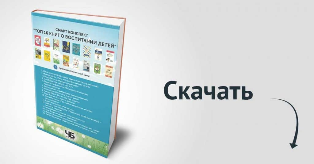 16 книг о воспитании детей. Смартконспект - 01fb