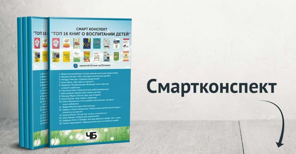 16 книг о воспитании детей. Смартконспект - 02fb