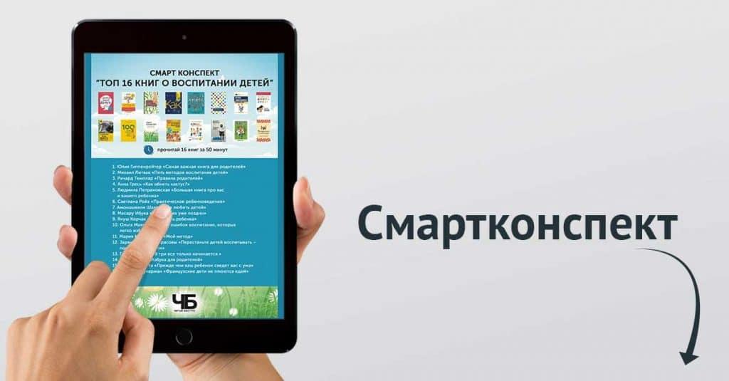 16 книг о воспитании детей. Смартконспект - 04fb