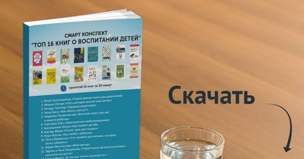 16 книг о воспитании детей. Смартконспект - 06fb