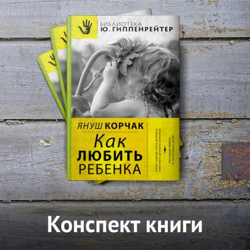 Конспект книги: Януш Корчак, «Как любить ребенка» - 600 14 490x490