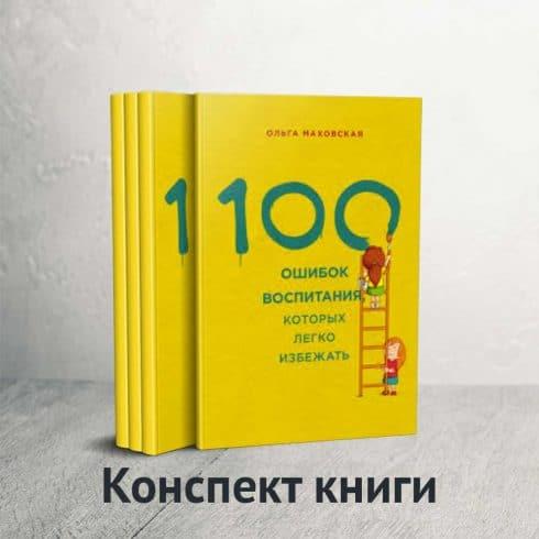 Конспект книги: Ольга Маховская, «Сто ошибок воспитания, которых легко избежать» - 600 15 490x490