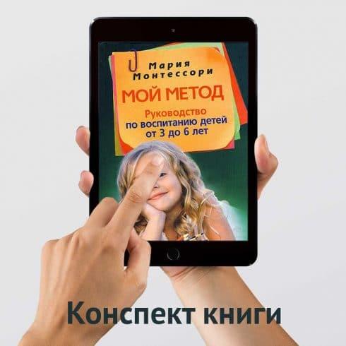 Конспект книги: Мария Монтессори, «Мой метод» - 600 16 490x490