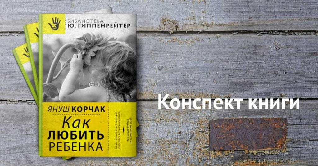 Конспект книги: Януш Корчак, «Как любить ребенка» - 601 3