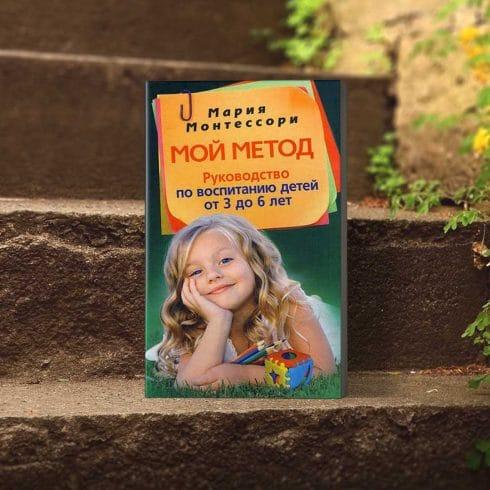 16 книг о воспитании детей. Смартконспект