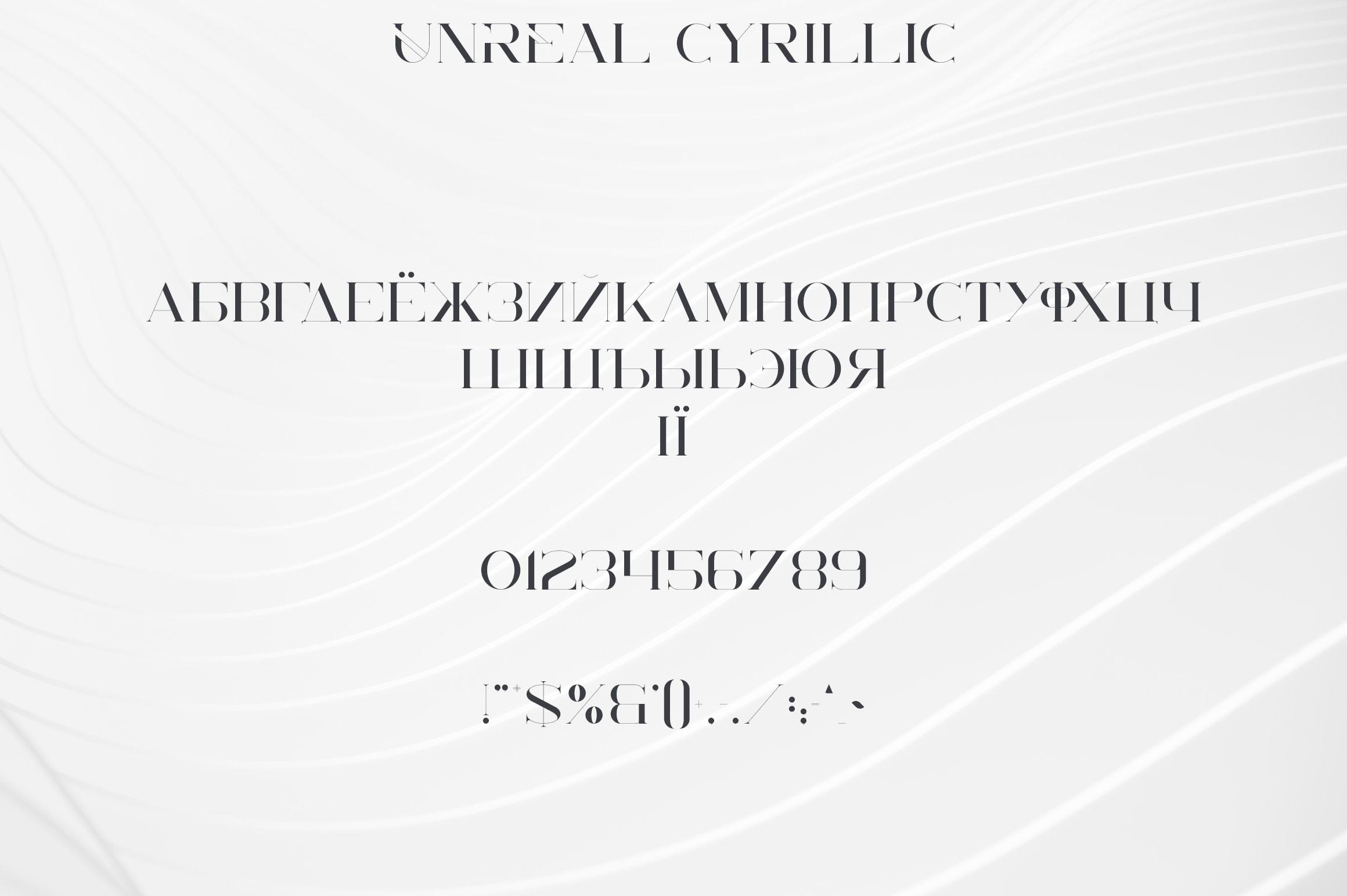 Unreal Serif Font: Latin & Cyrillic - 11 min