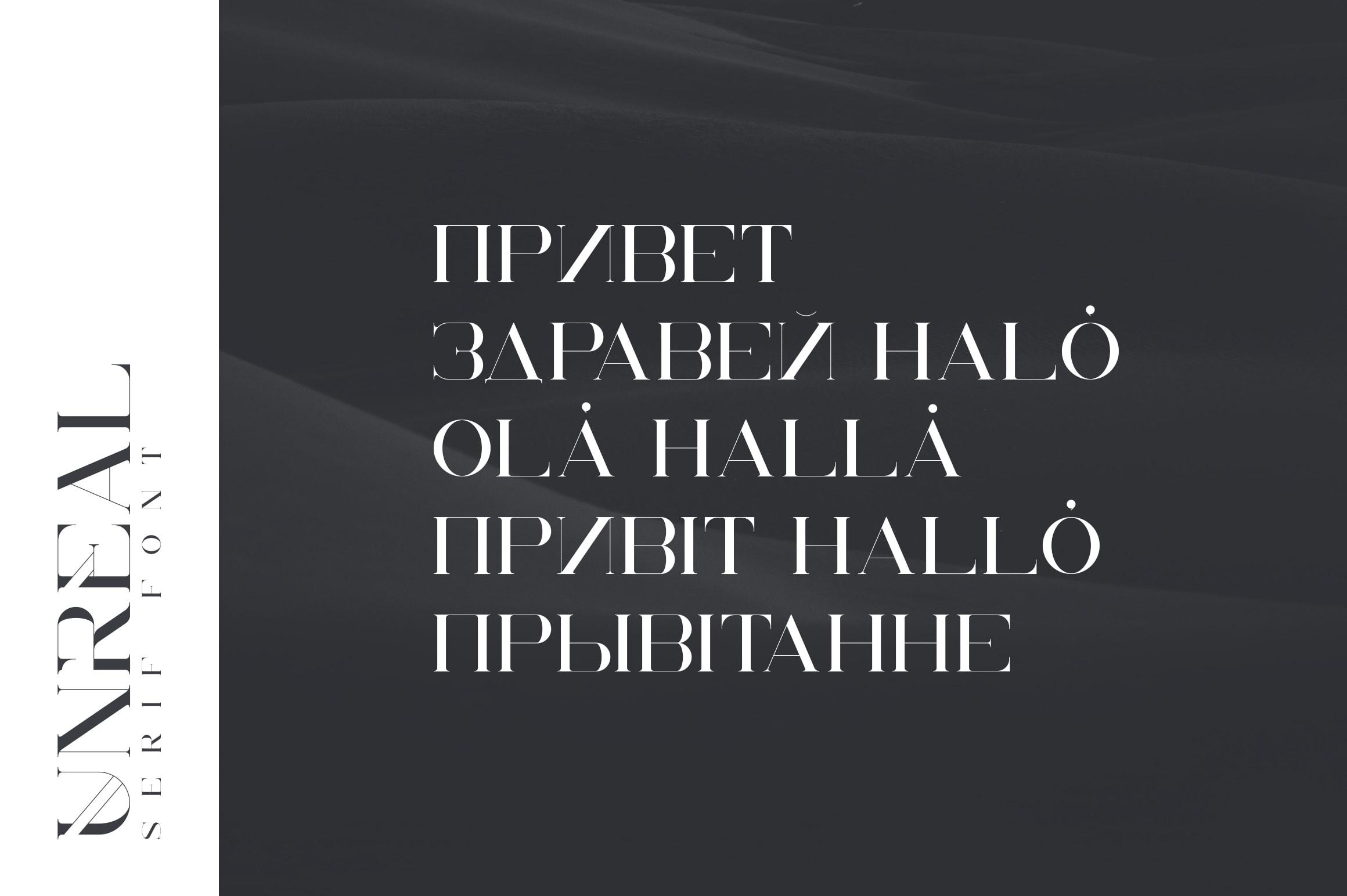 Unreal Serif Font: Latin & Cyrillic - 2 min
