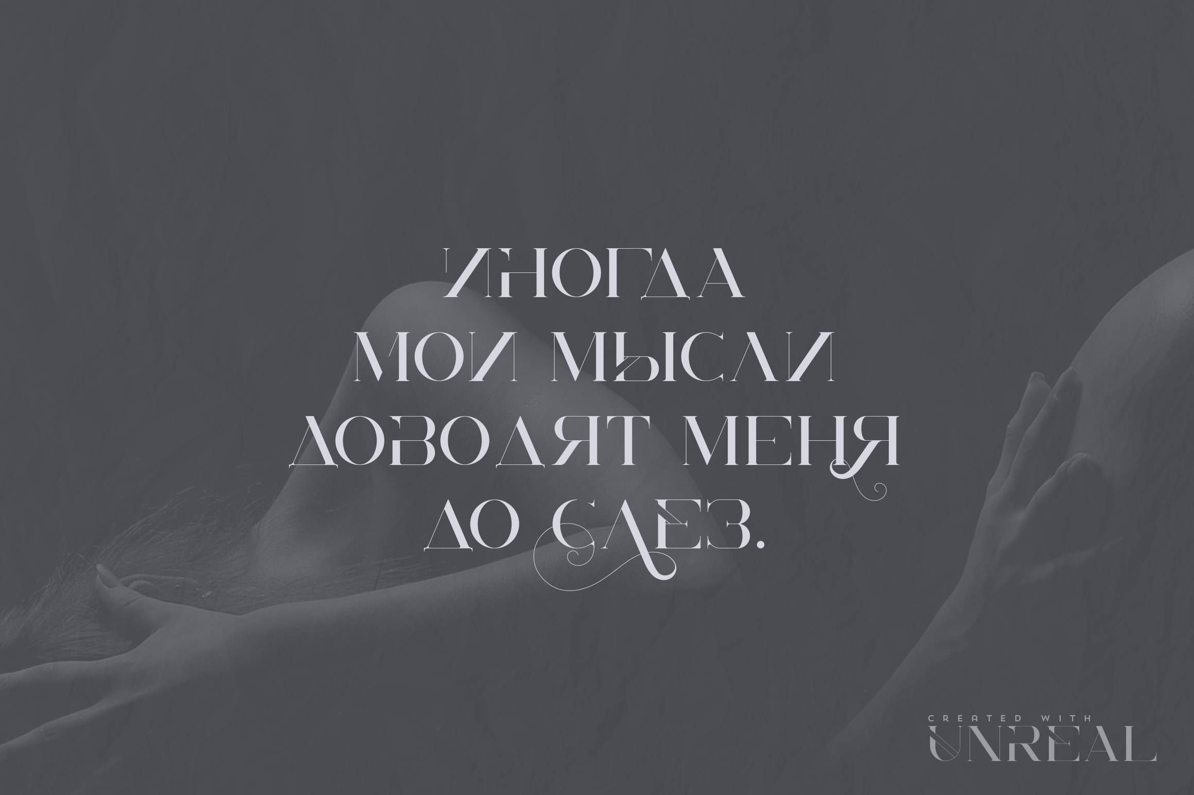 Unreal Serif Font: Latin & Cyrillic - 6 min
