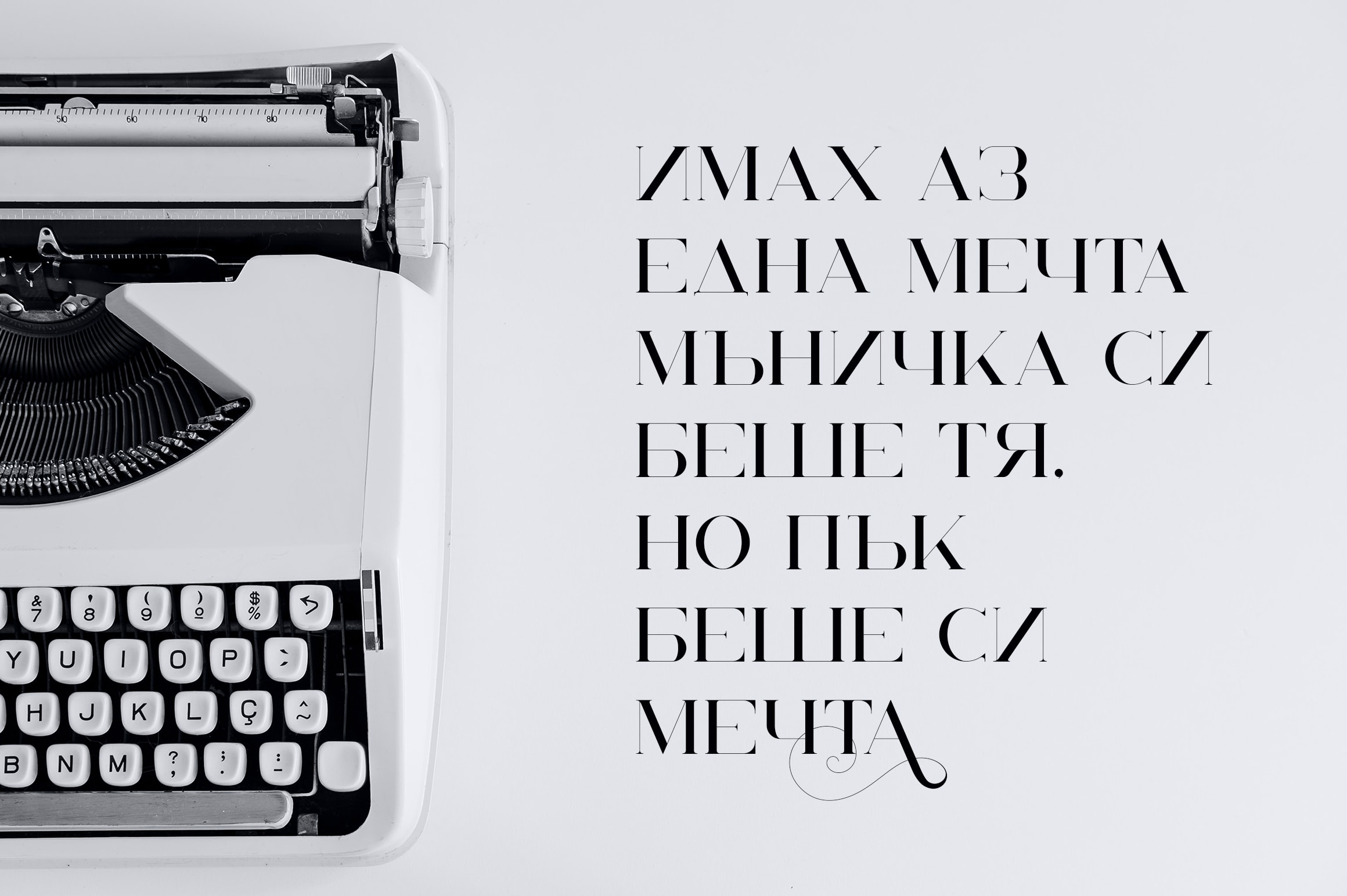 Unreal Serif Font: Latin & Cyrillic - 8 min