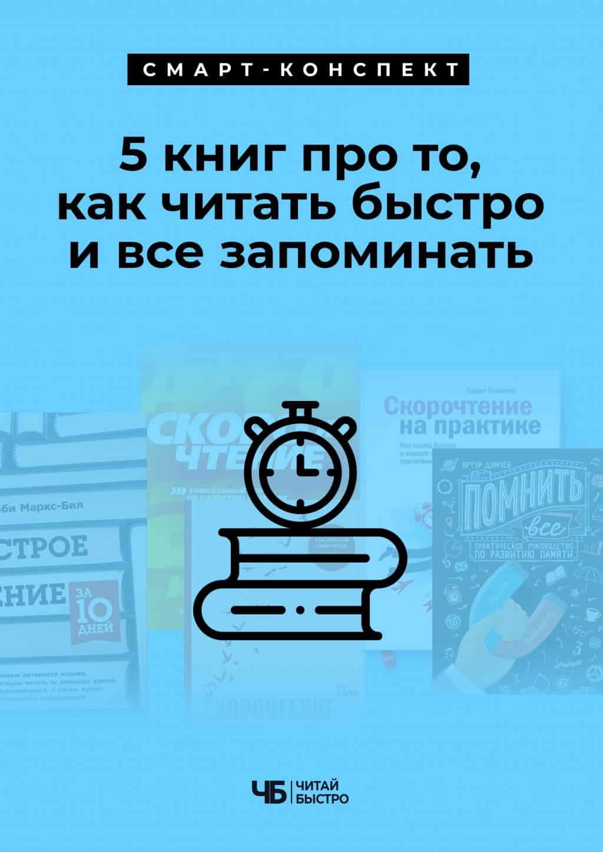 5 книг про то, как читать быстро и все запомнить - rapid reading min