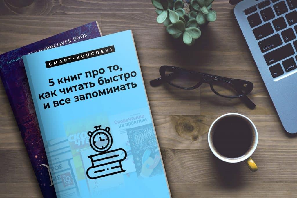 5 книг про то, как читать быстро и все запомнить - rapid reading1 min