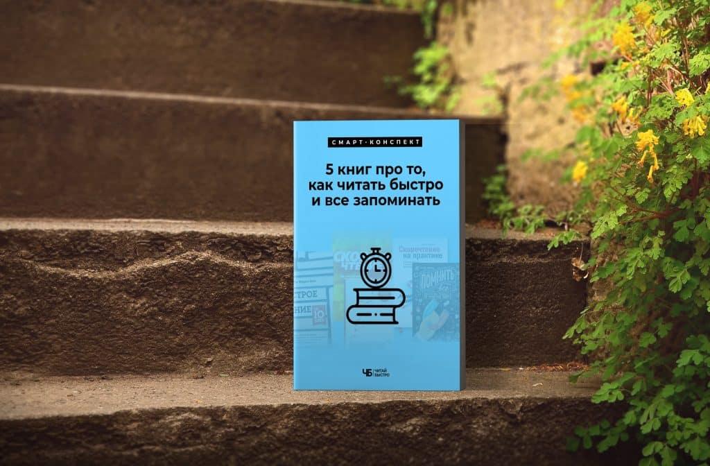5 книг про то, как читать быстро и все запомнить - rapid reading4 min