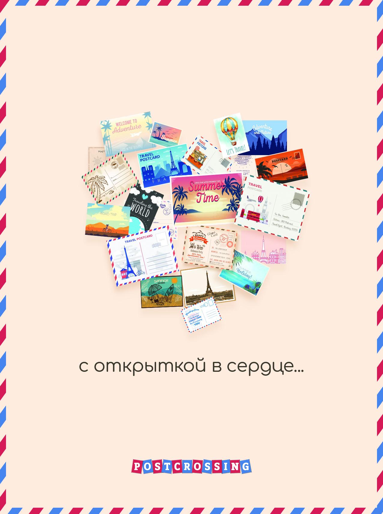 I Love Postcrossing Free Postcard - ru
