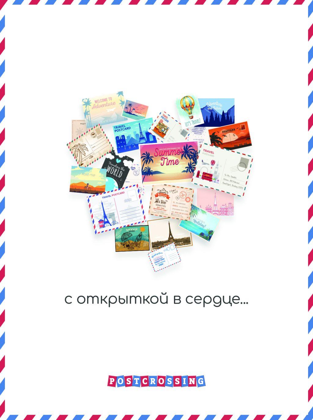 I Love Postcrossing Free Postcard - ru1