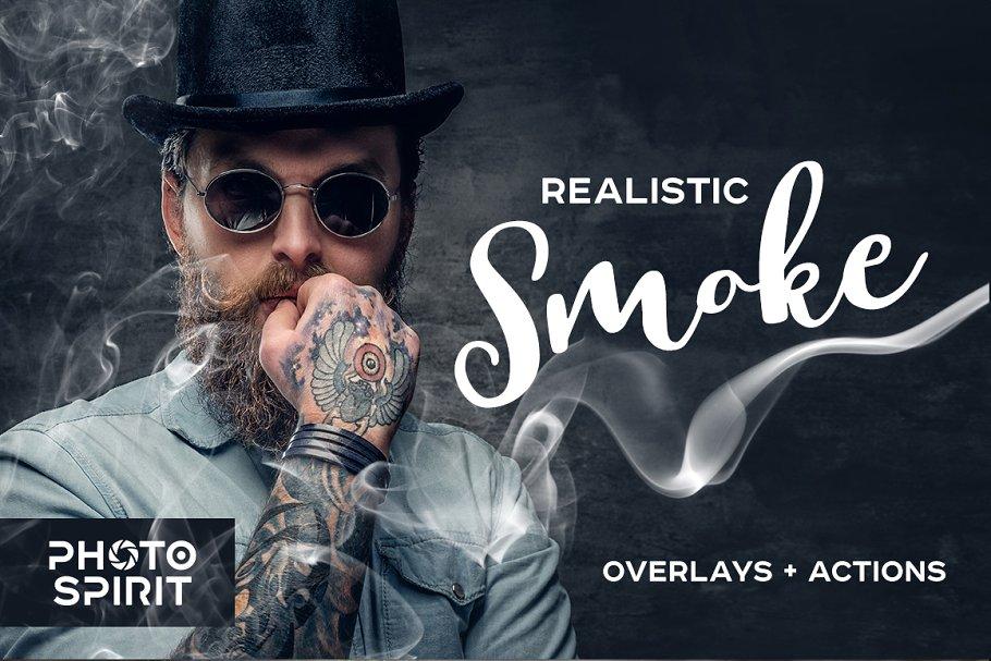 56 Realistic Smoke Overlays Photoshop - realistic smoke overlays 0