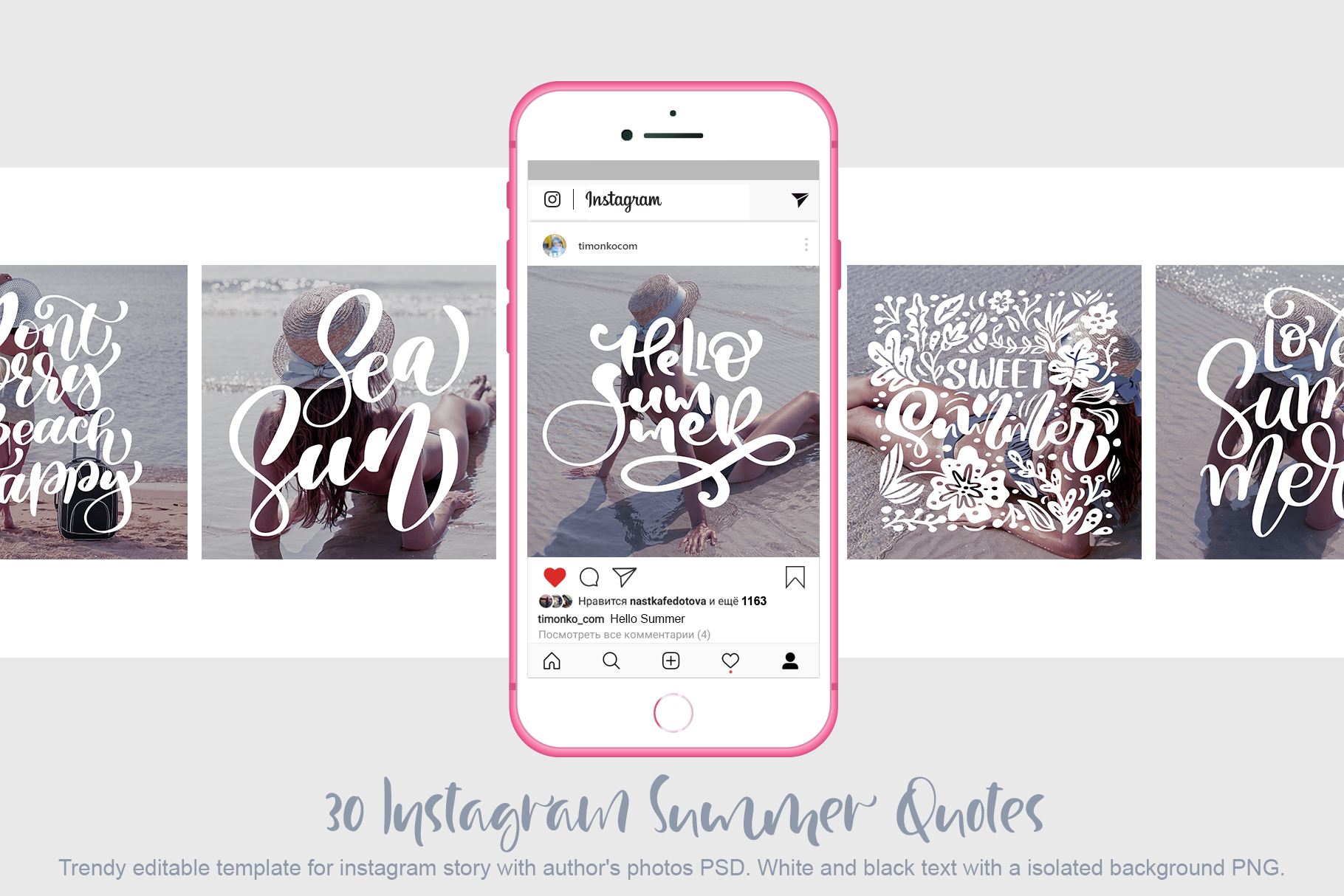 30 Template Instagram Summer Quotes: Freaky Mood Instagram Quotes - title01 1