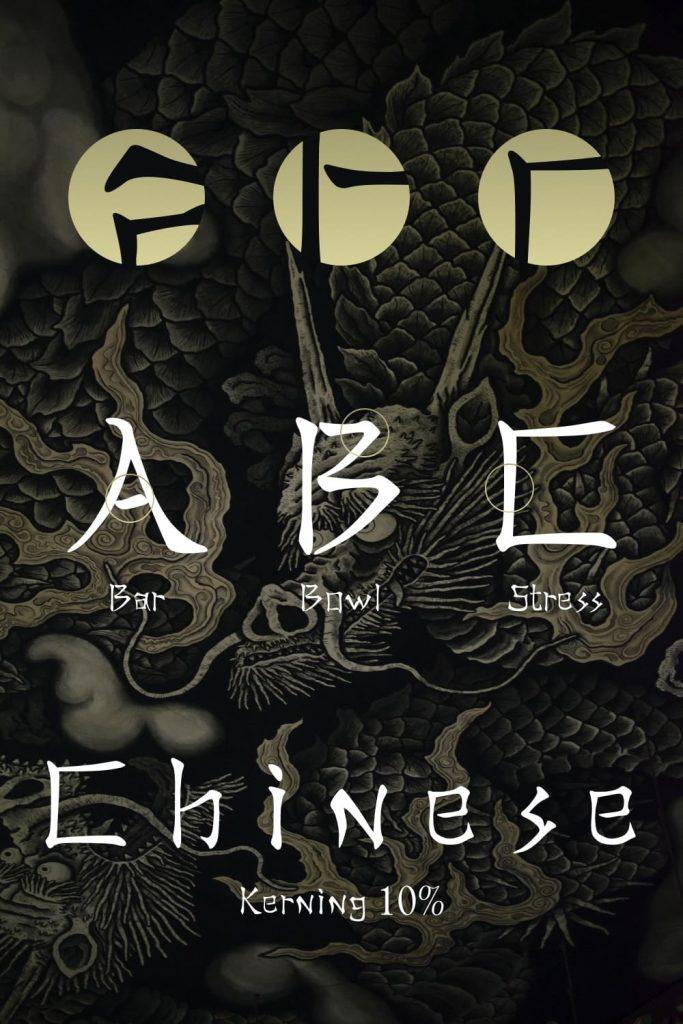 MasterBundles Pinterest image Real Chinese Free Font.